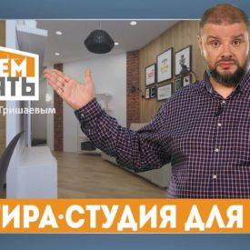 Кварц-винил видео. Выпуск 8! Ремонт студии для Даши!