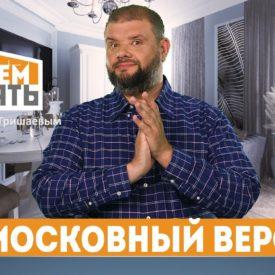 Кварц-винил видео! Выпуск 7! Подмосковный Версаль!