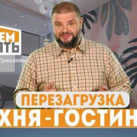 Кварц-винил видео. Выпуск №6! Перезагрузка кухни-гостинной.