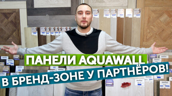 Aquawall в бренд-зоне Олимп-Паркет!   Aquafloor — 100% влагостойкое покрытие