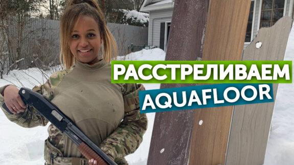 Расстреливаем Aquafloor из травмата и винчестера!  23 февраля!