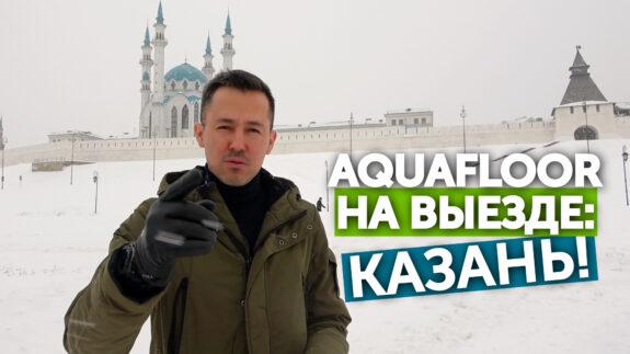 Добро пожаловать в Казань!