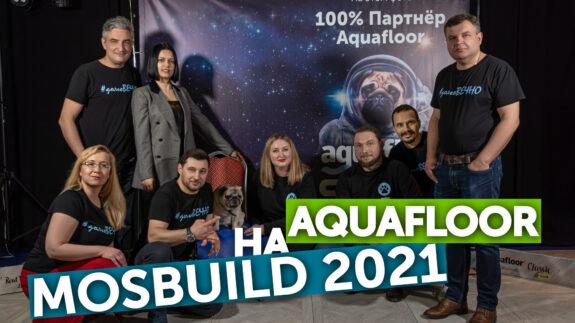 Aquafloor на Mosbuild'2021!