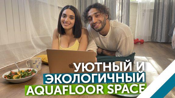 Aquafloor Space — ударопрочный, влагостойкий и экологичный пол!