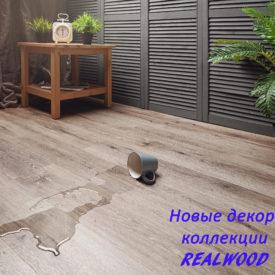 Новые декоры коллекции REALWOOD в наличии на складе в Москве