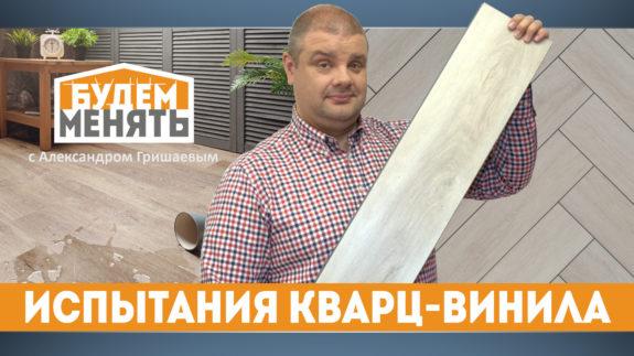 Кварц-винил видео. Выпуск №2! Настоящий кварц-винил найден!
