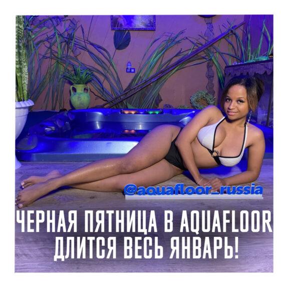 Чёрная пятница в Aquafloor длится весь январь!