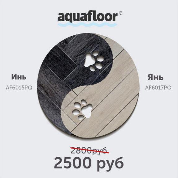 Aquafloor акция на виниловый пол Инь и Янь